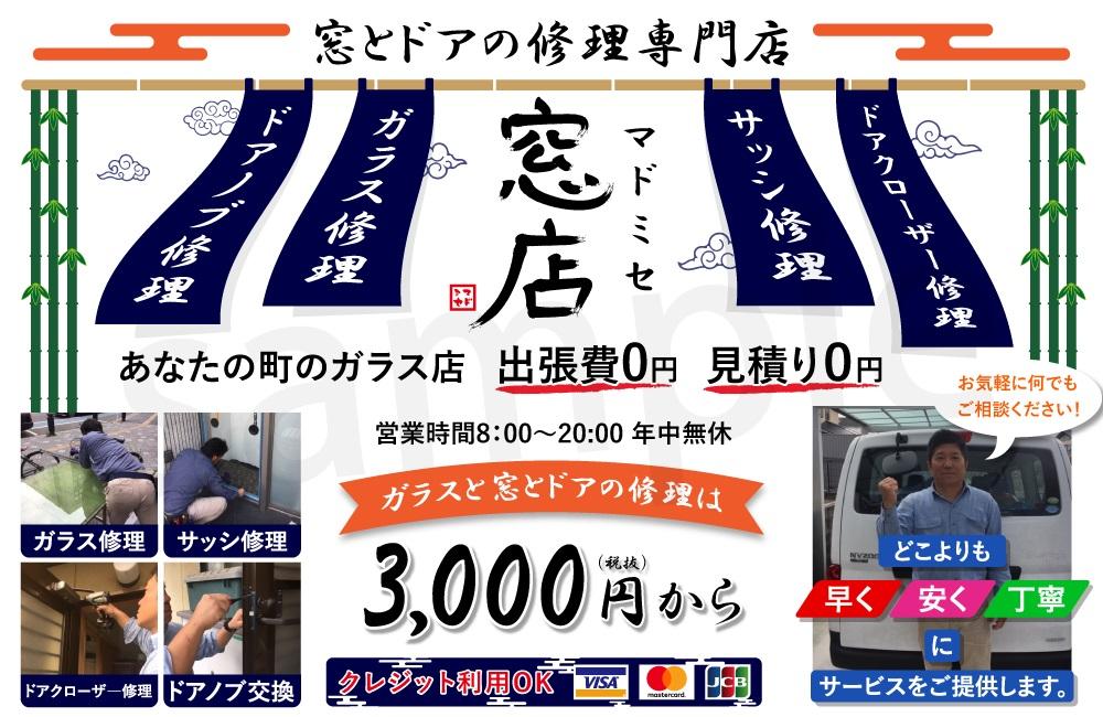 福岡県の窓とドアの修理専門店|窓店