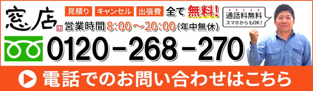 太宰府市のガラス交換、ガラス修理は窓店(マドミセ)にお任せ下さい。